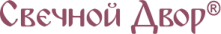 -  Интернет-магазин декоративных свечей от производителя «Свечной двор»